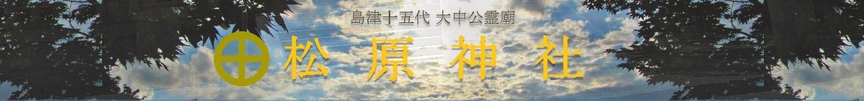 鹿児島 松原神社公式HP
